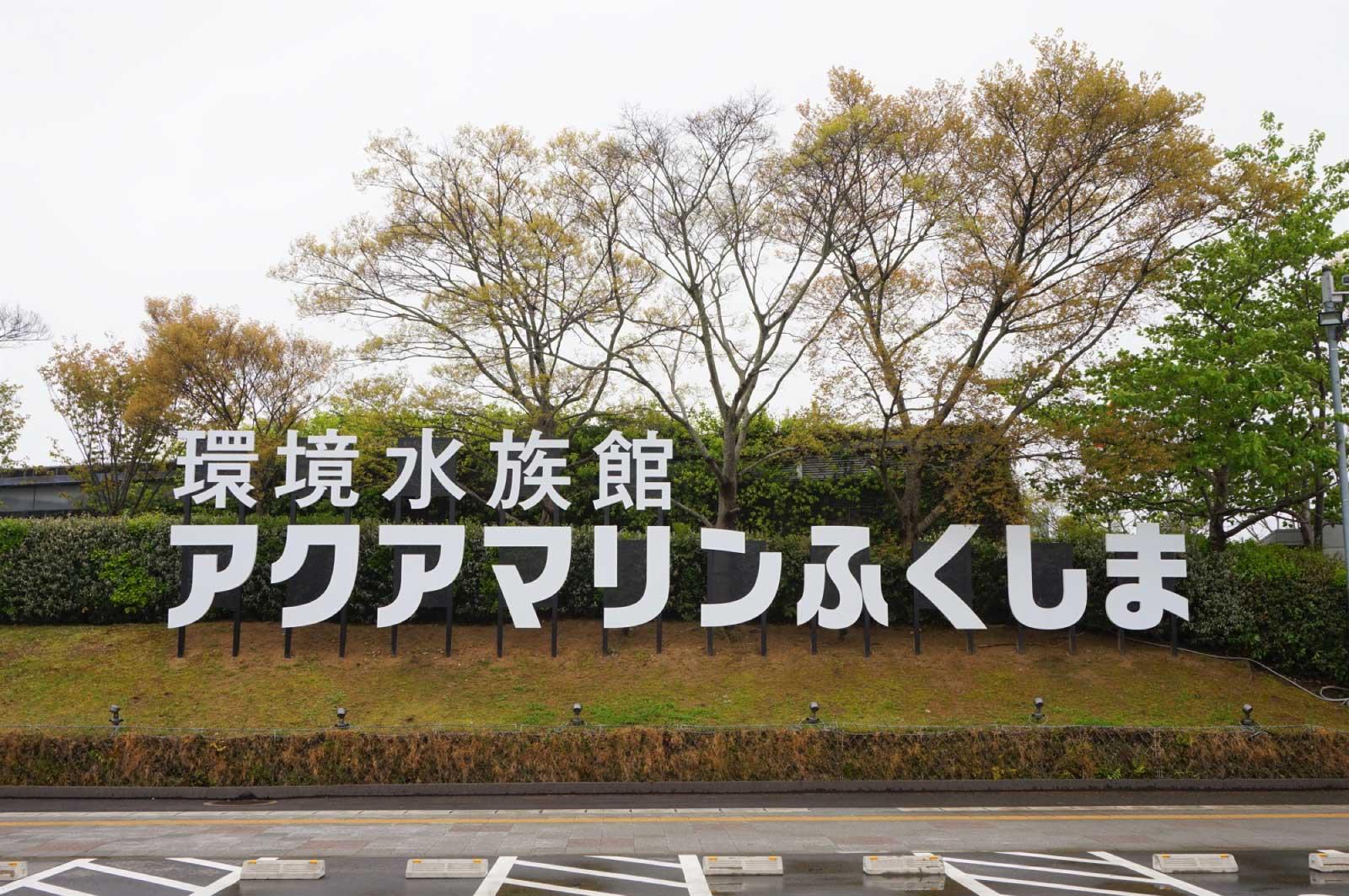 「新潟市水族館 マリンピア日本海」とも提携