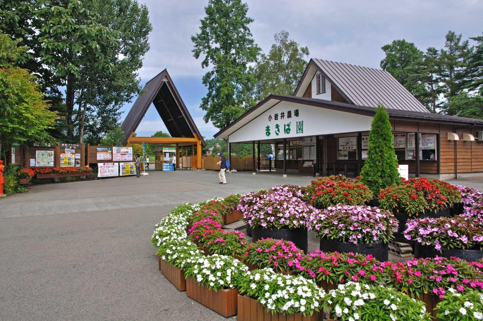 まきば園(小岩井農場)