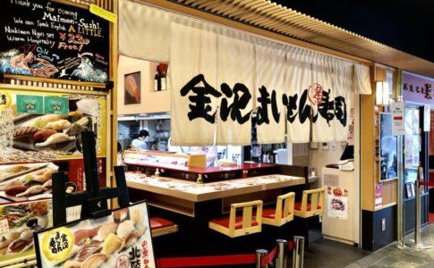 金沢まいもん寿司(金沢駅店)