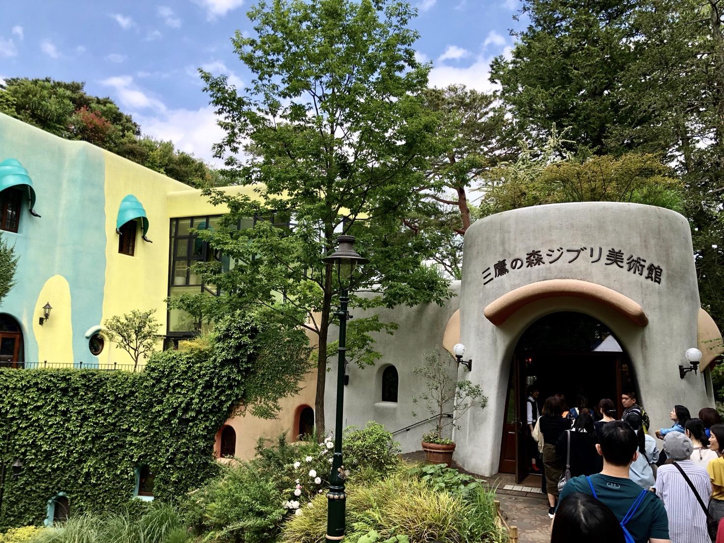 『三鷹の森ジブリ美術館』入り口
