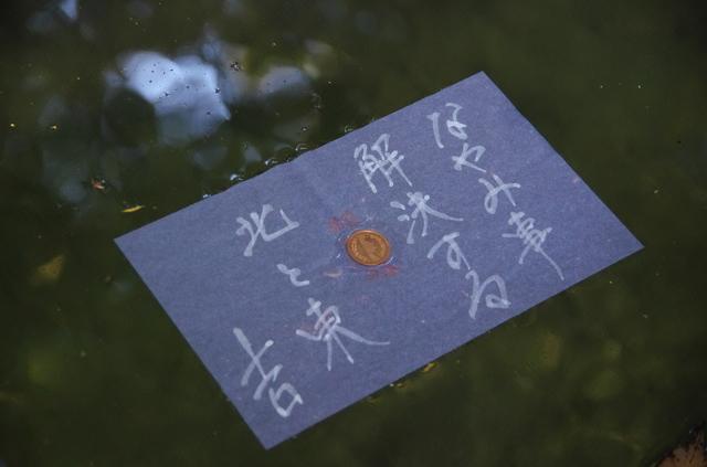 八重垣神社の水占い
