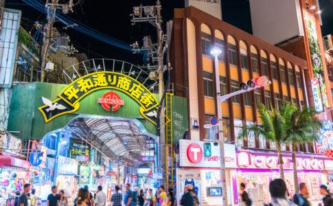 平和通り商店街(那覇)