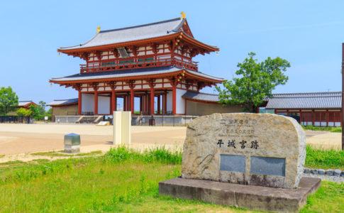 平城宮跡(奈良)