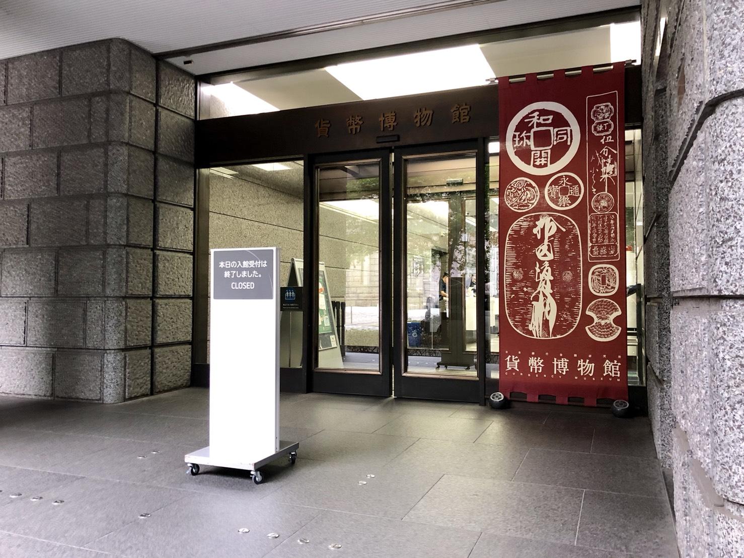 貨幣博物館・入口