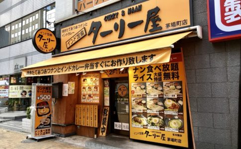 ターリー屋(茅場町店)