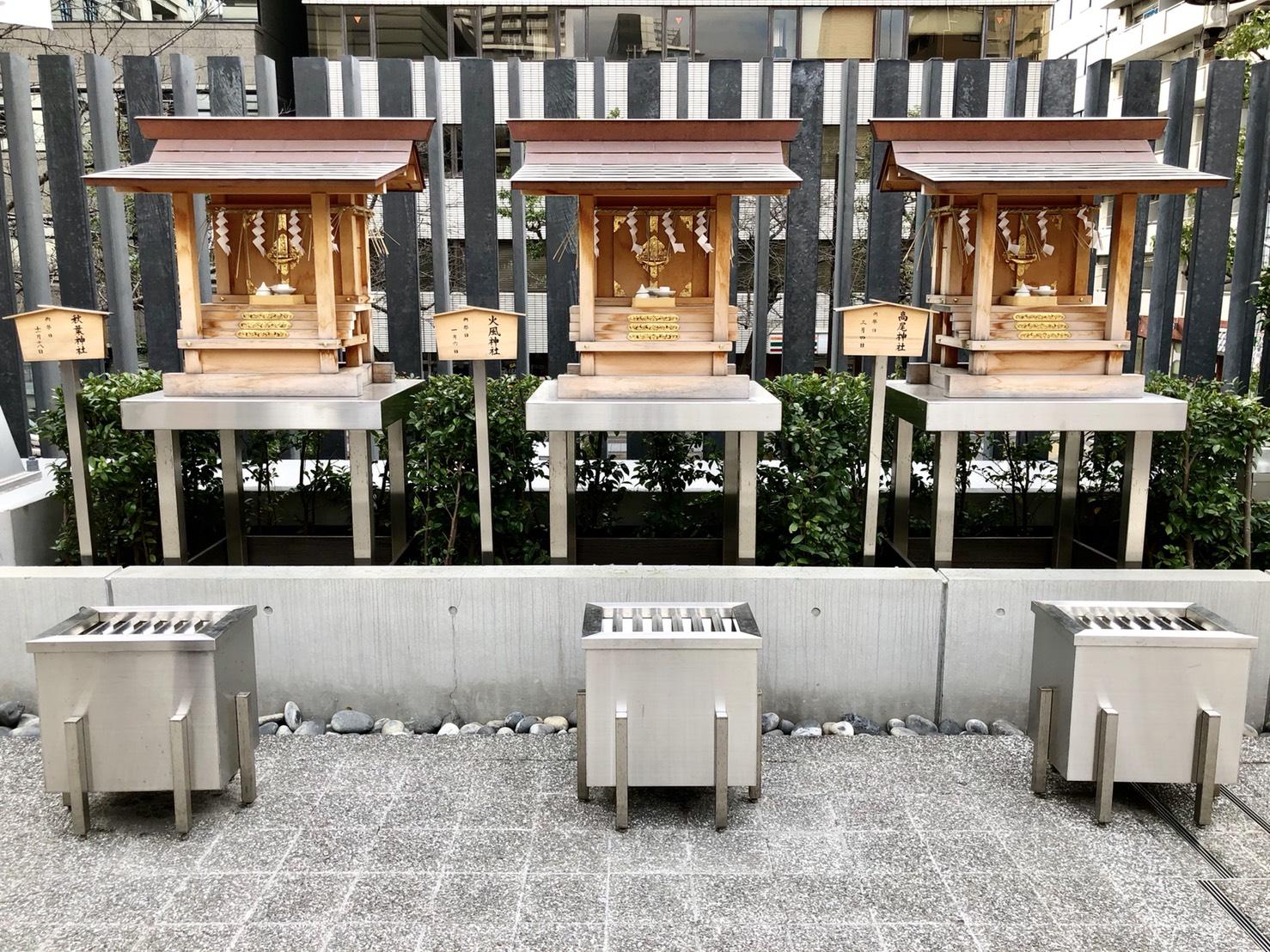 火風神社・高尾神社・秋葉神社
