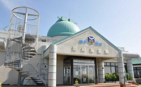 関崎海星館(大分)