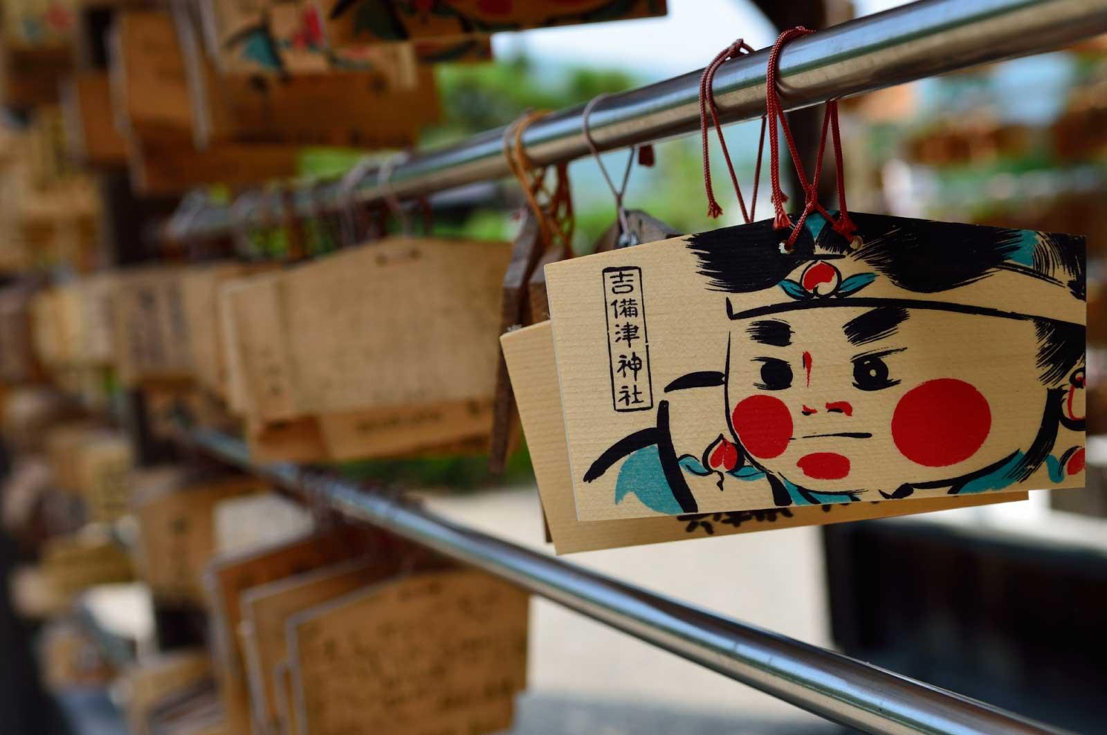岡山・吉備津神社の絵馬