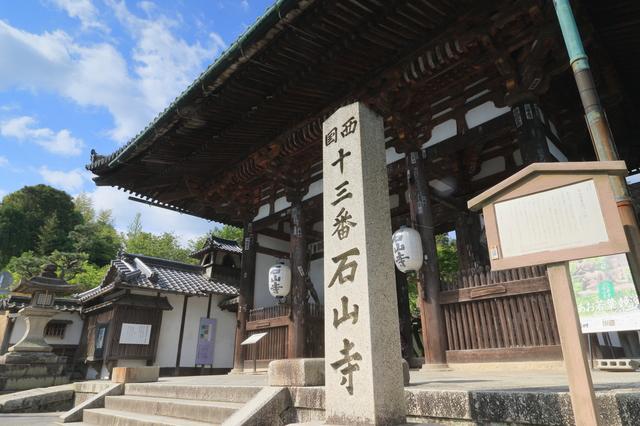 石山寺(大津)