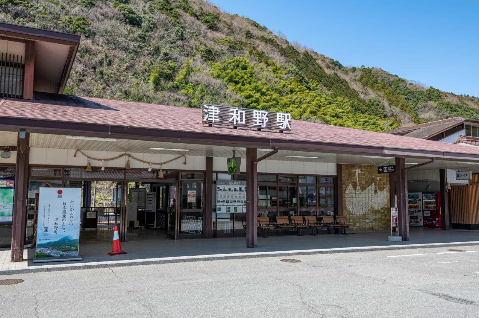 JR津和野駅