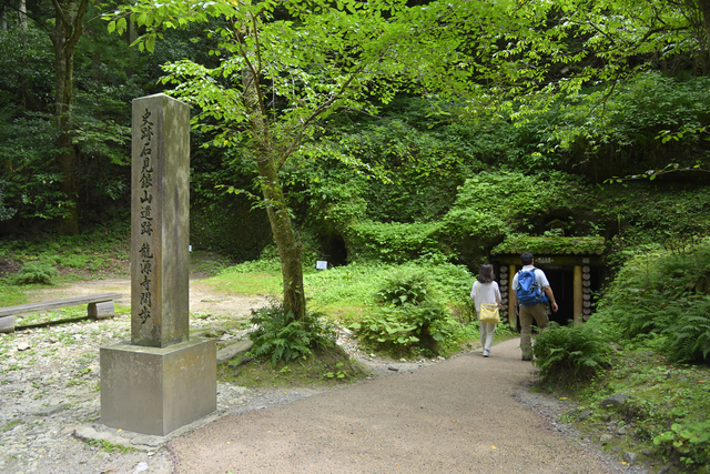 龍源寺間歩(島根)