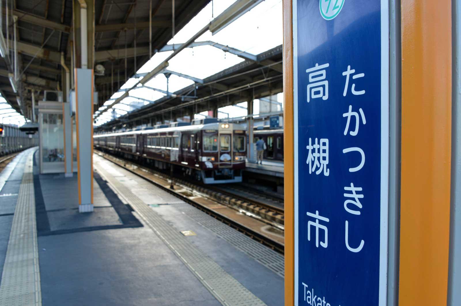 阪急高槻駅のホーム