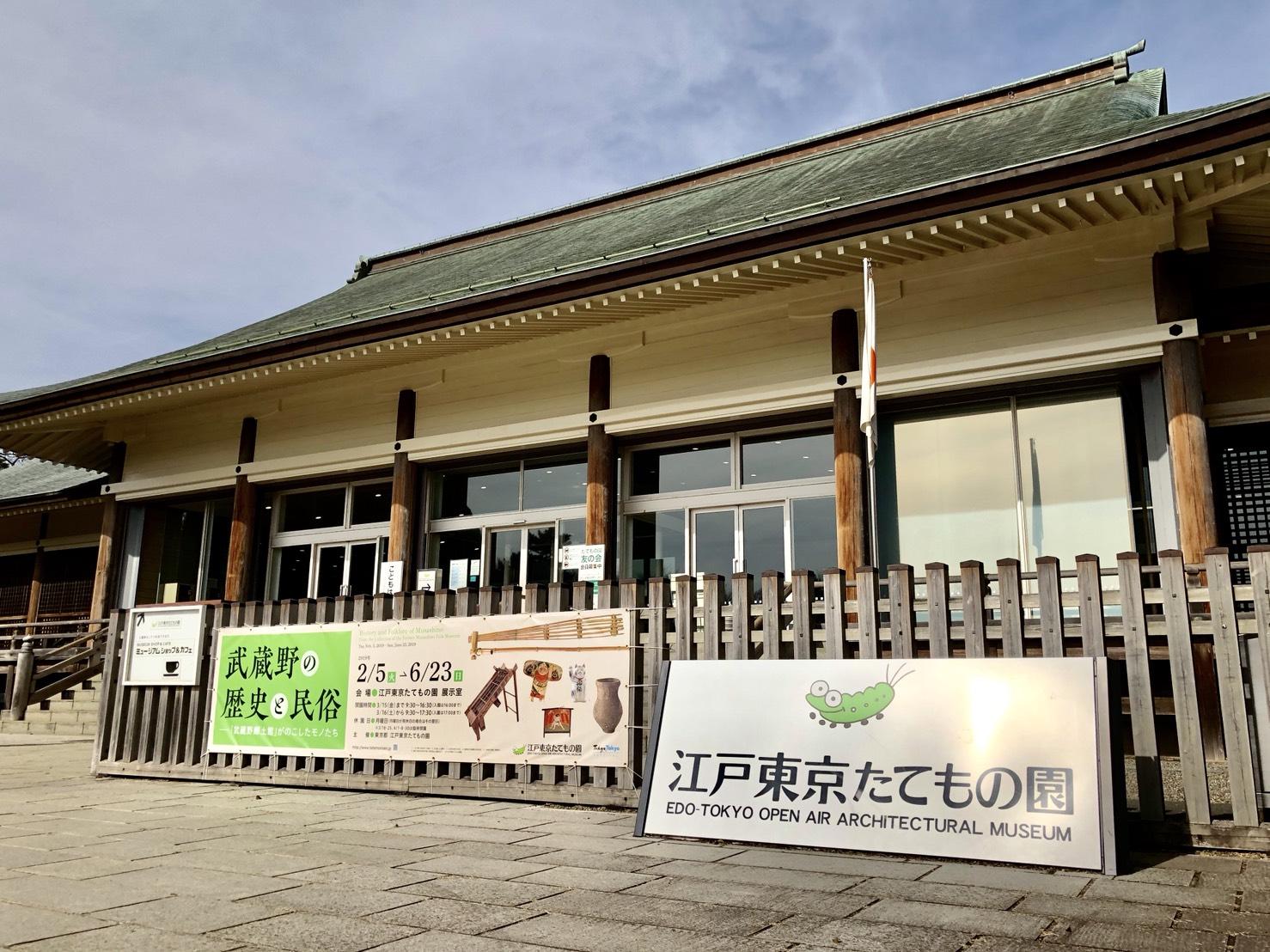 江戸東京たてもの園・入り口