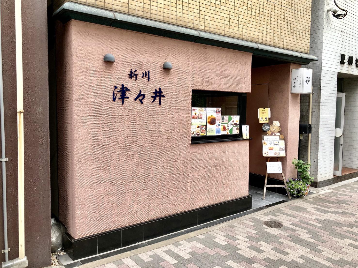 津々井・日本橋新川