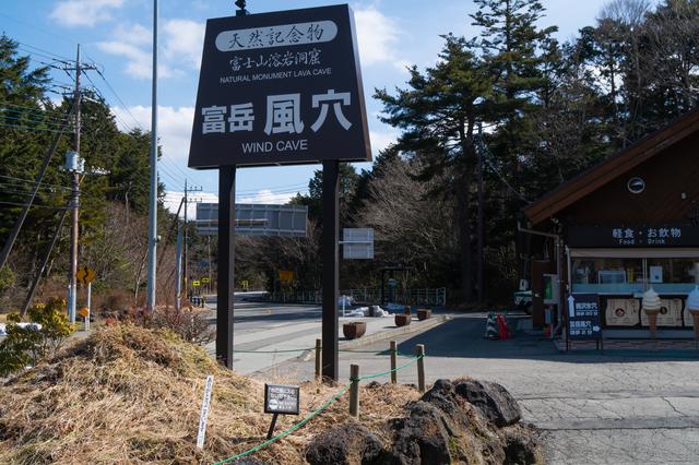 富岳風穴の看板