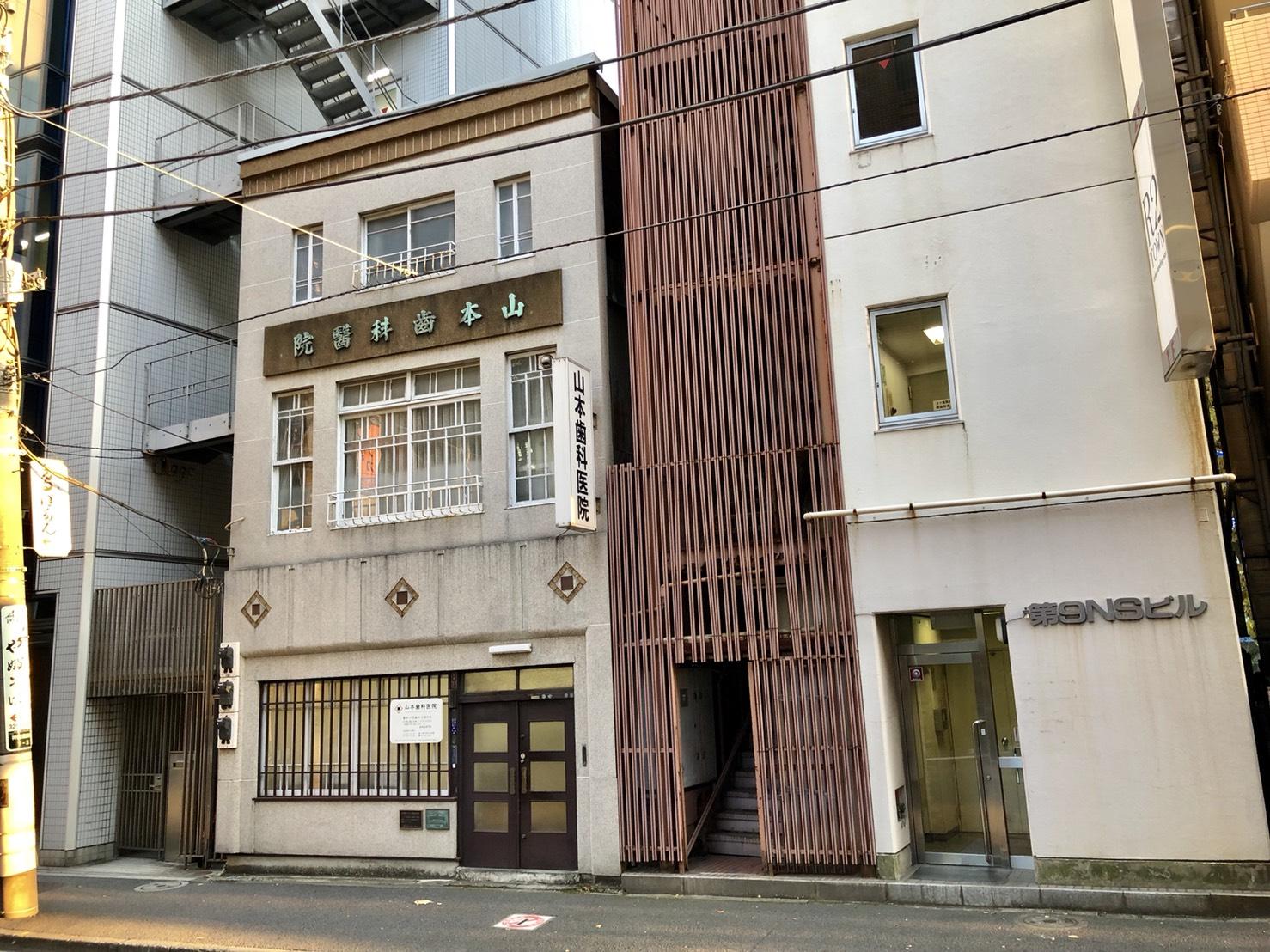 山本歯科医院(神田)