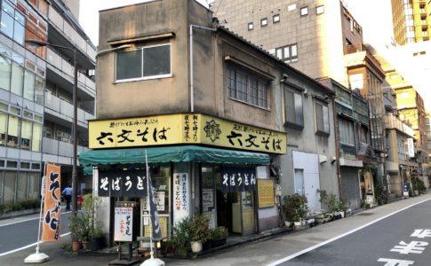 六文そば 須田町店