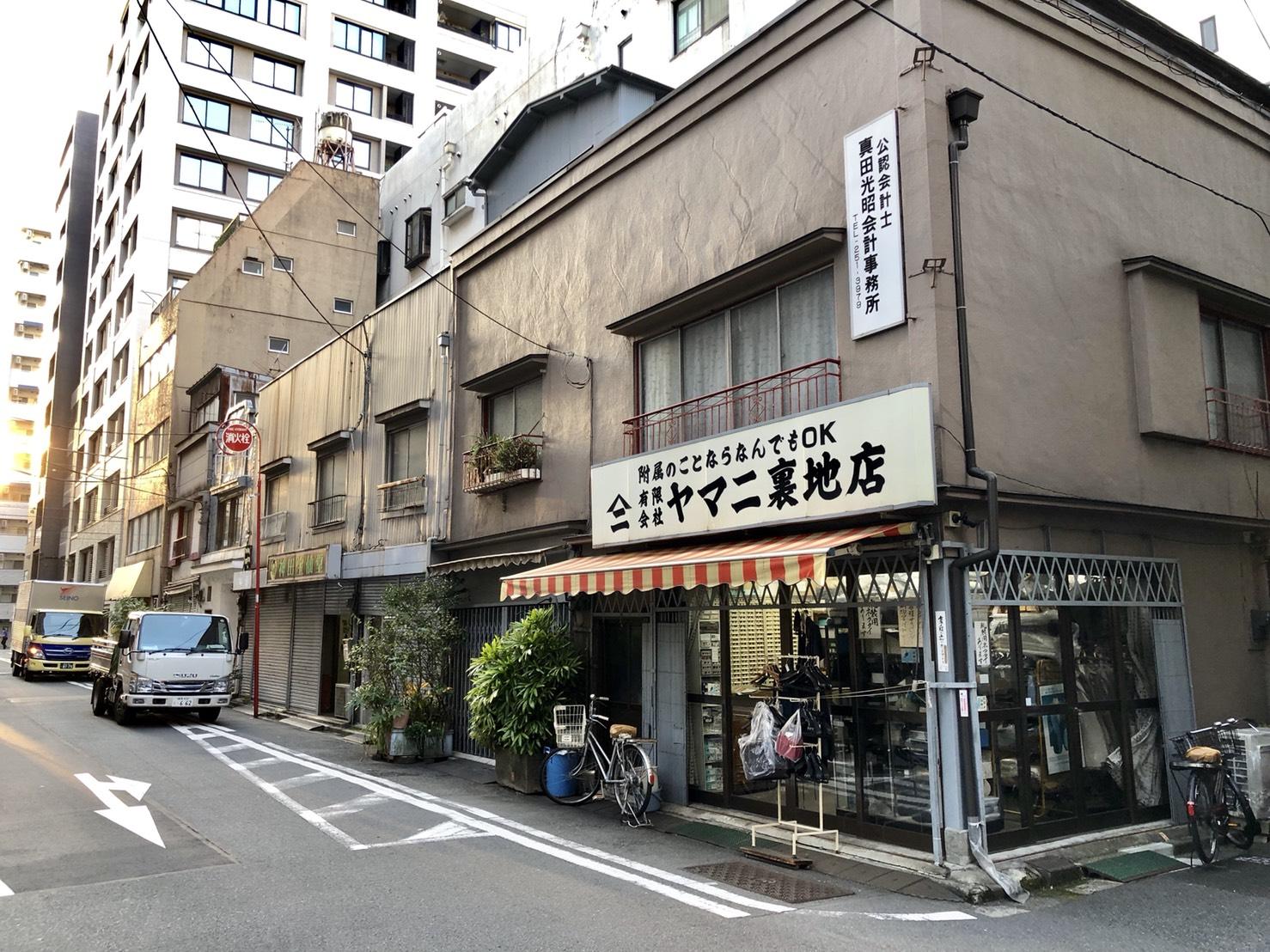 ヤマニ裏地店(神田)