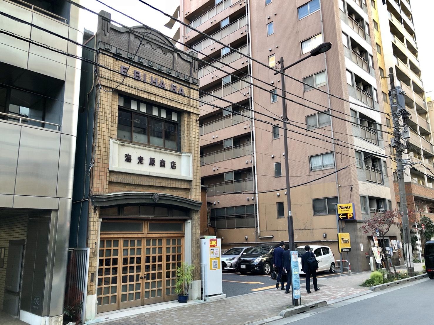 海老原商店(神田)