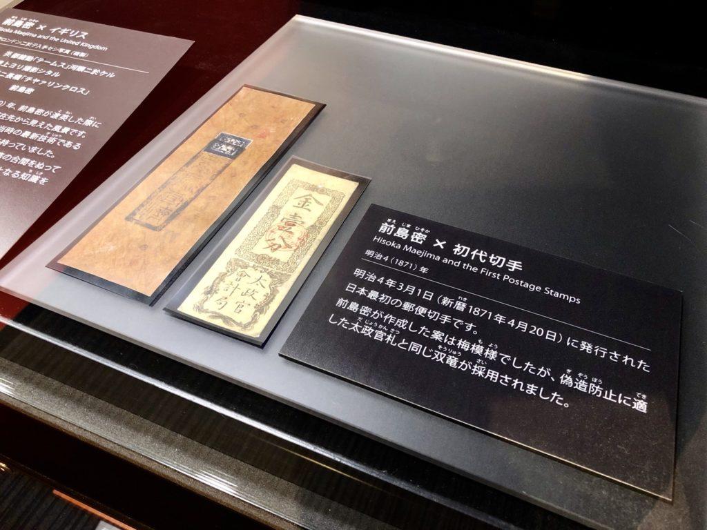日本で初めて作られた切手