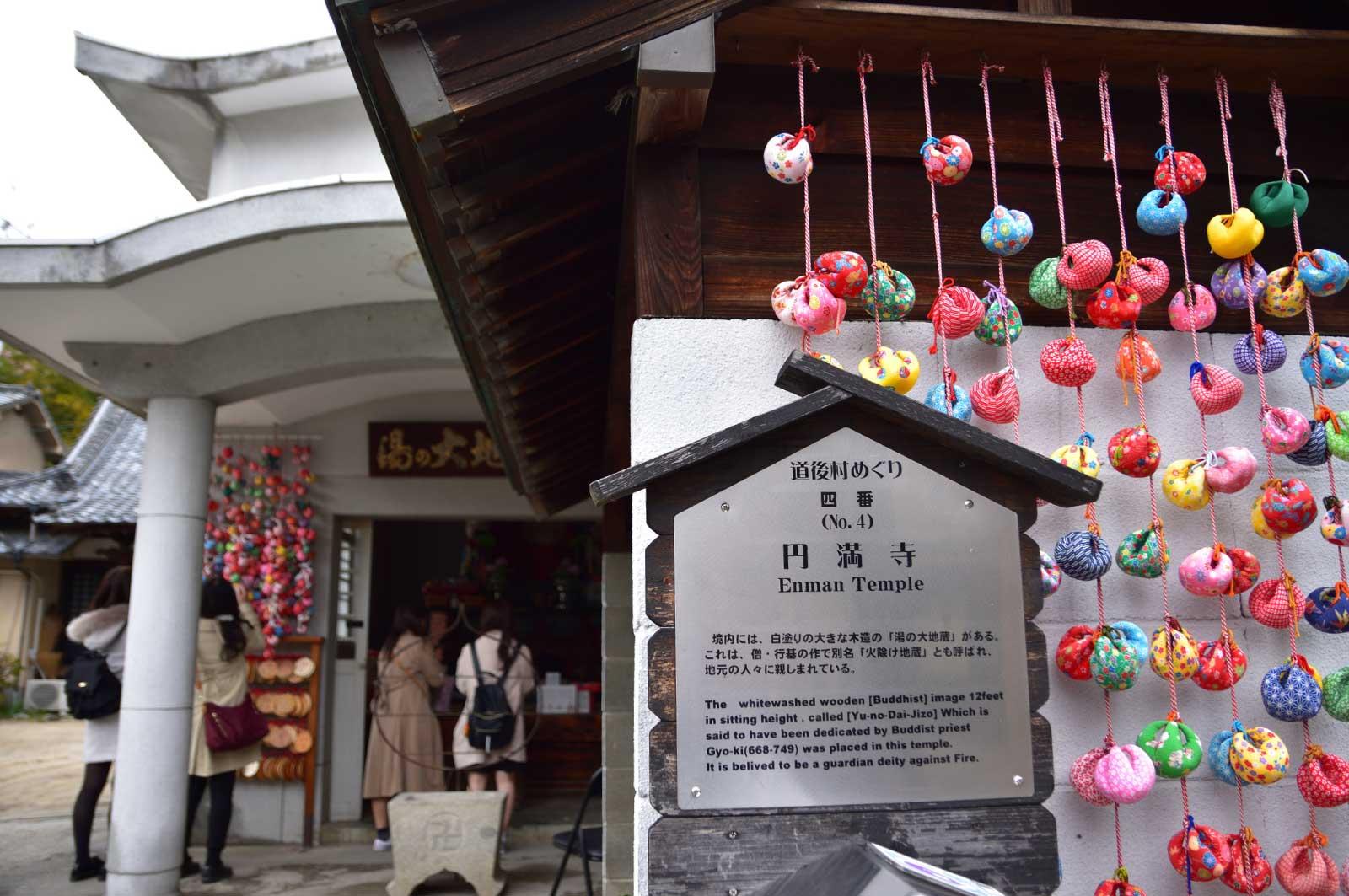 円満寺の由緒書き
