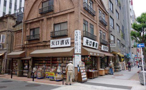 神保町・矢口書店