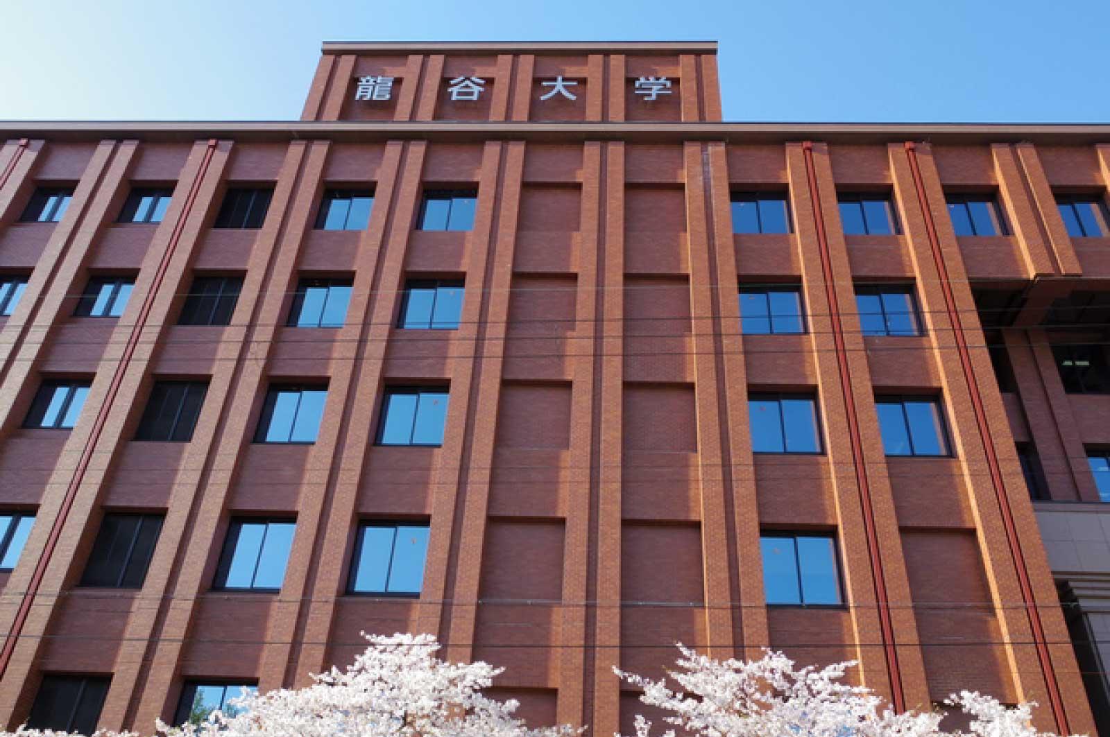 龍谷大学は浄土真の大学