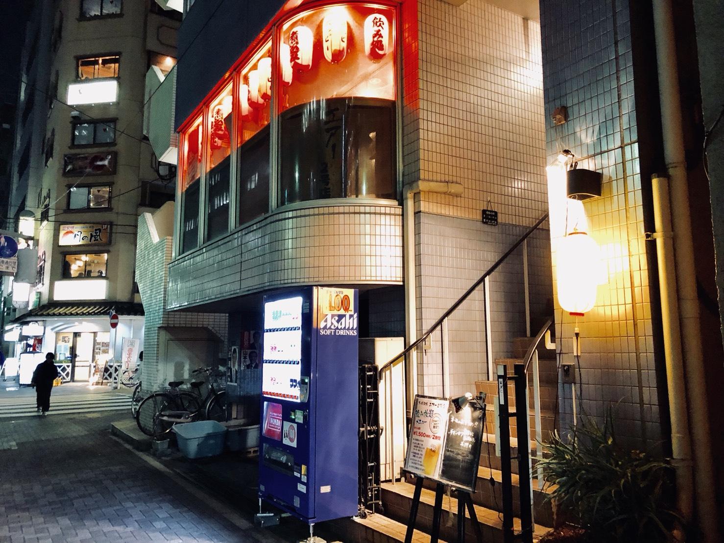 大衆酒場 エアー2号店