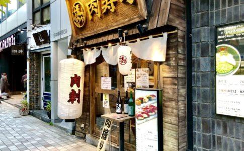 人形町・肉寿司