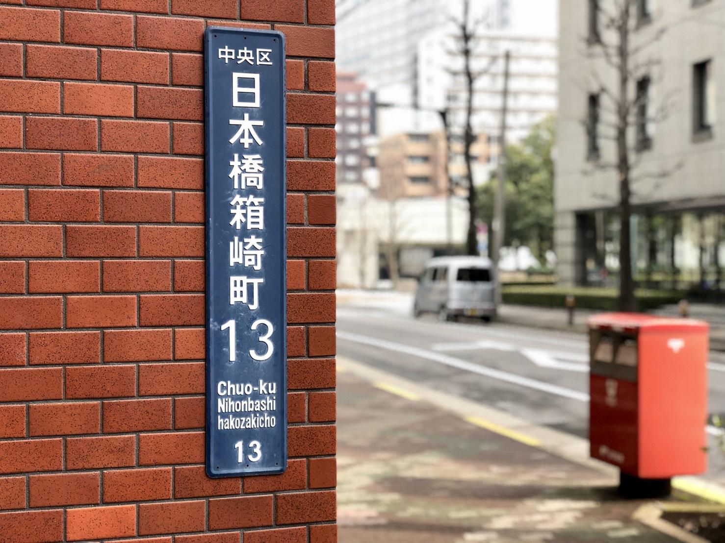 日本橋箱崎町