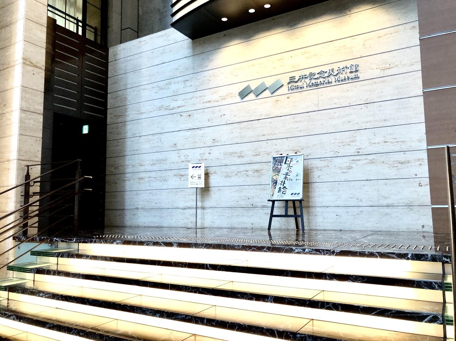 三井記念美術館(ロビー)