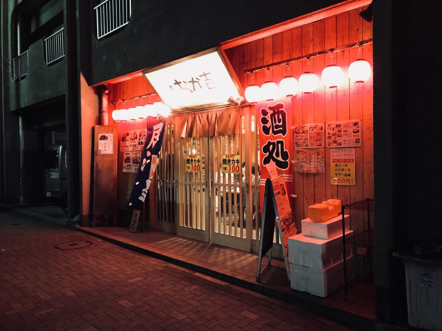 呑処おか吉 箱崎町店