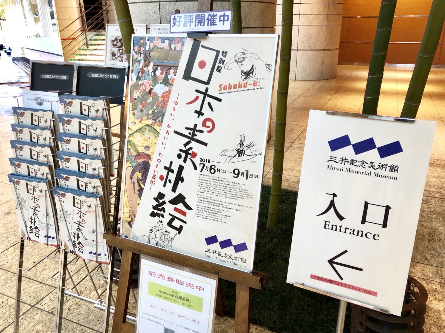 日本の素朴絵(三井記念美術館)