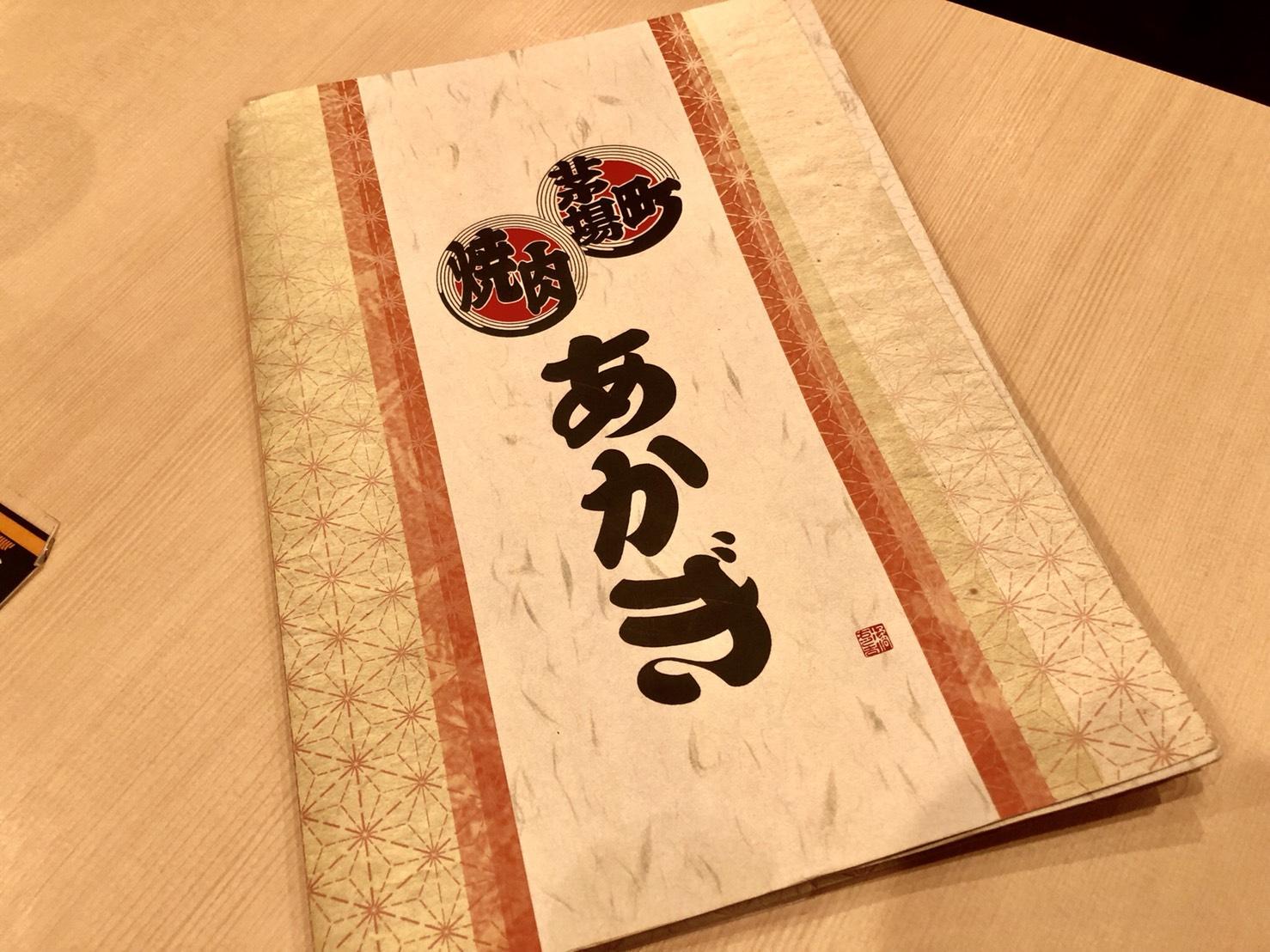 焼肉 あかぎ(メニュー表)