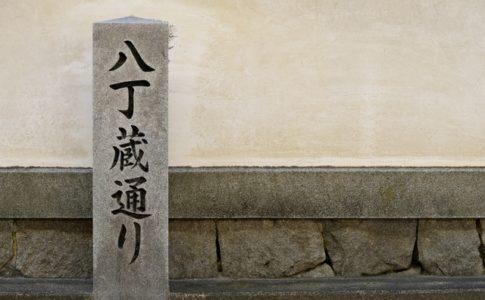 八丁蔵通り(岡崎)石碑