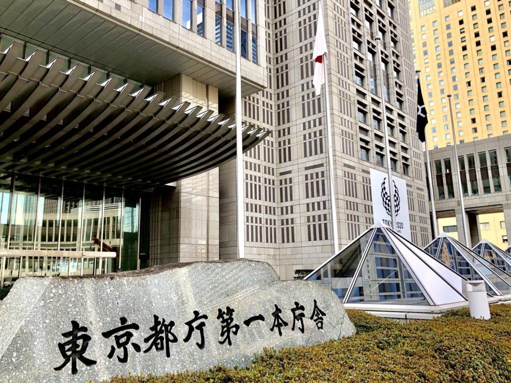 東京都庁第一本庁舎前