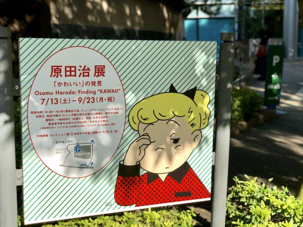 「原田治 展 /「かわいい」の発見」看板