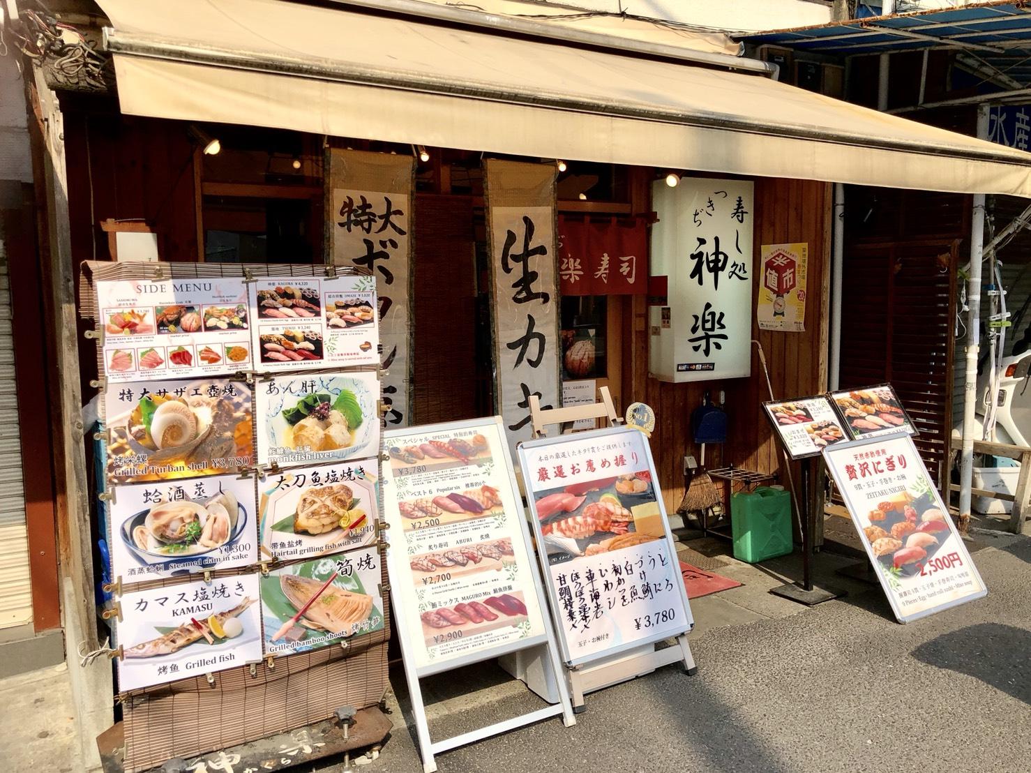つきぢ神楽寿司 本店