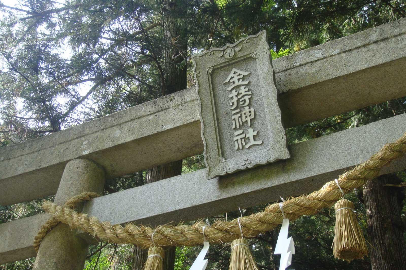 金持神社・鳥居