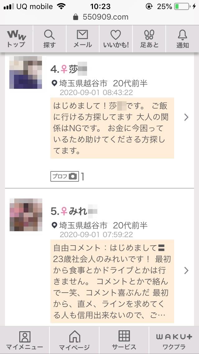 新宿・割り切り出会い掲示板(ワクワクメール)