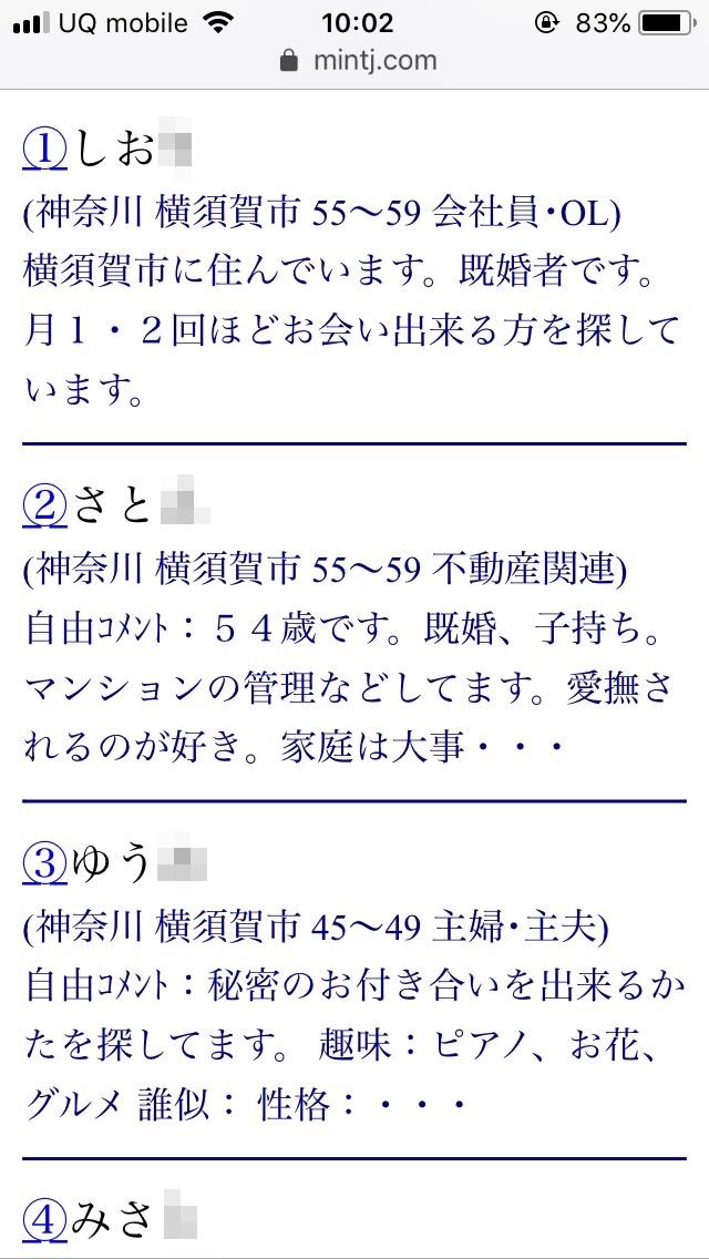 横須賀・割り切り出会い掲示板(Jメール)