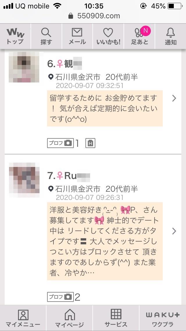 金沢・割り切り出会い掲示板(ワクワクメール)