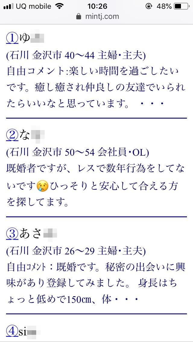 金沢・割り切り出会い掲示板(Jメール)