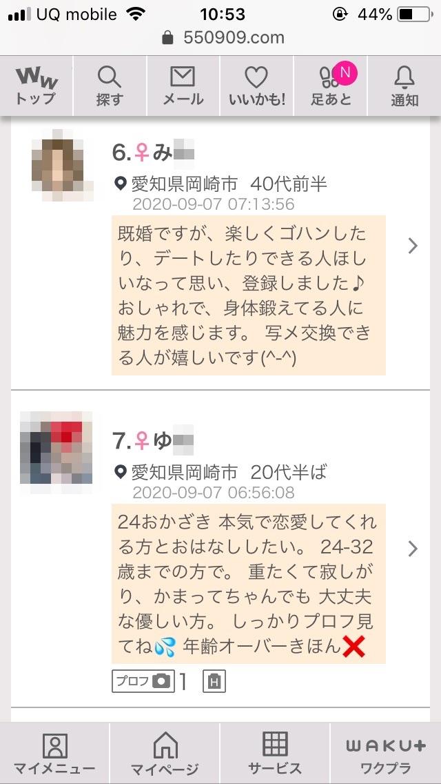 岡崎・割り切り出会い掲示板(ワクワクメール)