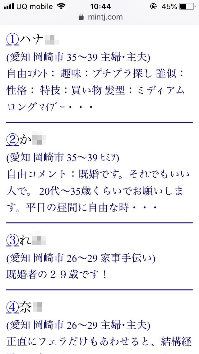 岡崎・割り切り出会い掲示板(Jメール)