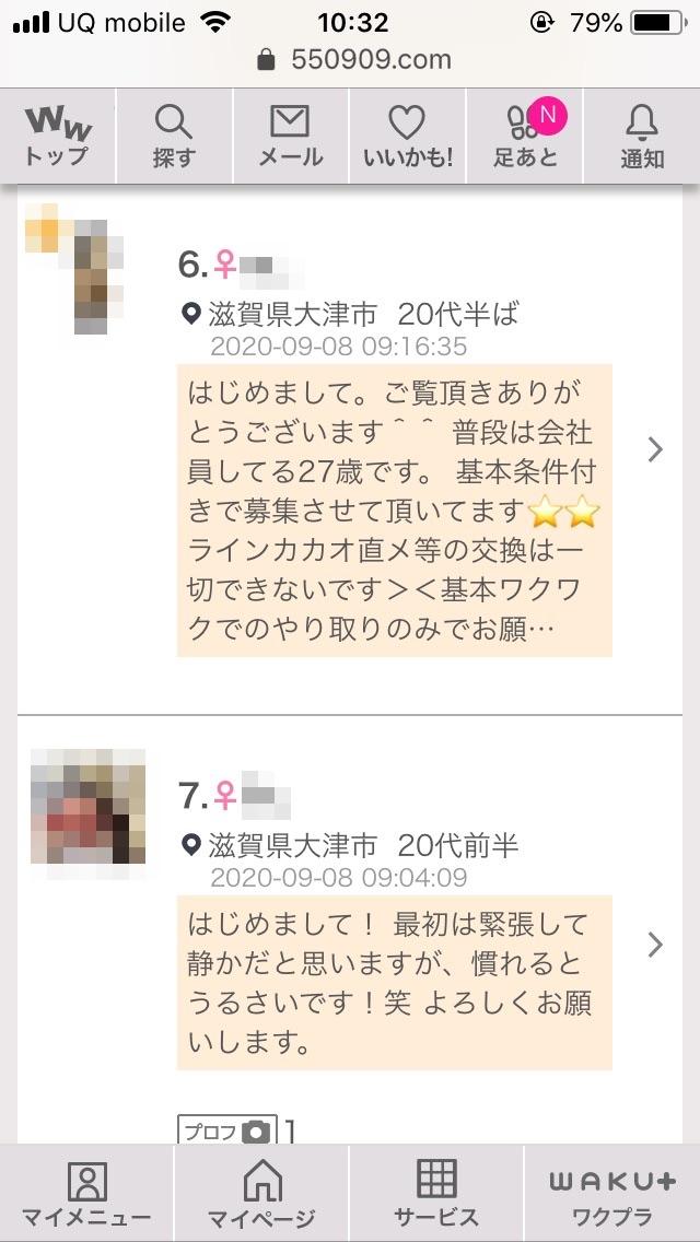 大津・割り切り出会い掲示板(ワクワクメール)