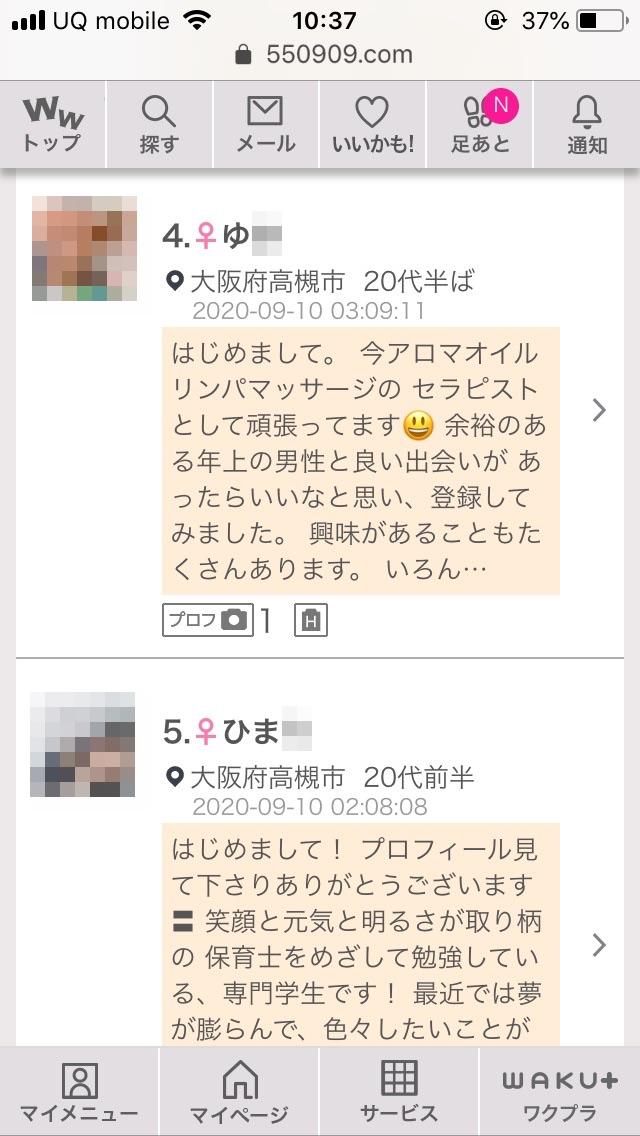高槻・割り切り出会い掲示板(ワクワクメール)