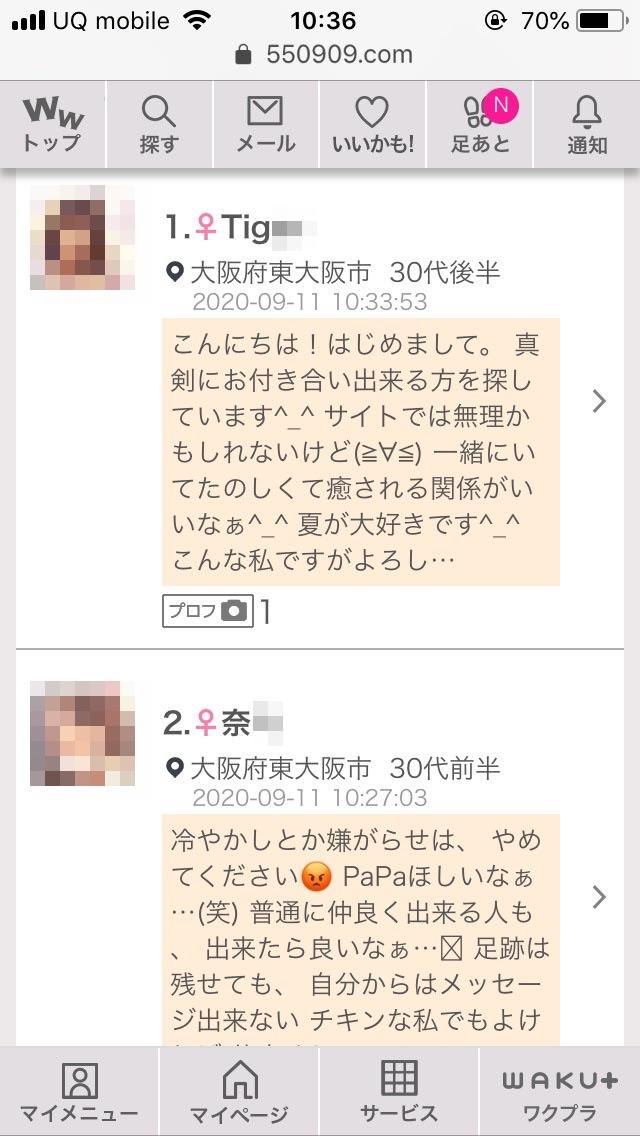 東大阪・割り切り出会い掲示板(ワクワクメール)