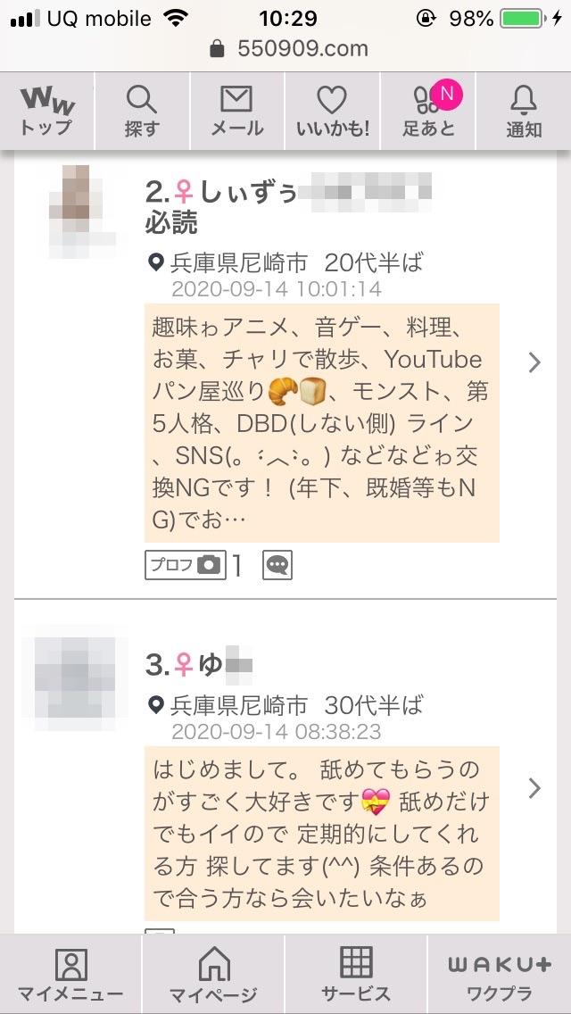 尼崎・割り切り出会い掲示板(ワクワクメール)