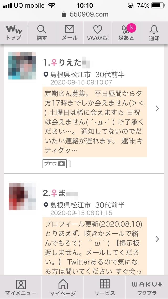 松江・割り切り出会い掲示板(ワクワクメール)